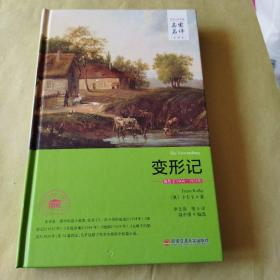 外国文学经典·名家名译(全译本) 变形记