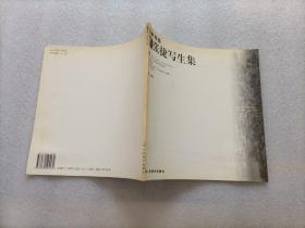张捷写生集