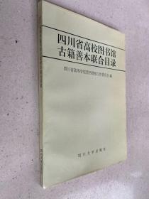 四川省高校图书馆古籍善本联合目录