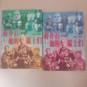 蒋介石和他的谋士们上下册