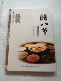 中华优秀传统文化丛书:腊八节