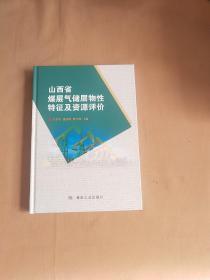 山西省煤层气储层物性特征及资源评价