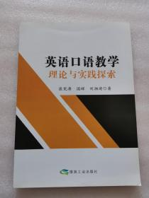 英语口语教学理论与实践探索