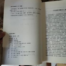 钦定四库全书荟要:日讲四书解义