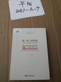 国务院发展研究中心研究丛书·第三次工业革命:中国产业的历史性机遇(2014)