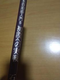 【日文原版围棋书】初段的实战(石田芳夫九段  著,软精装)