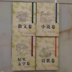 新疆兵团新时期文学作品选四卷合售 (散文卷、小说卷、纪实文学卷、诗歌卷)