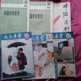 医学杂志(6本同购)