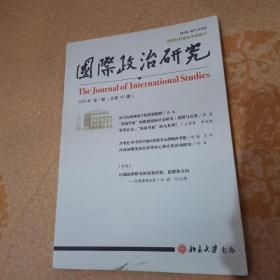 国际政治研究2020第一期