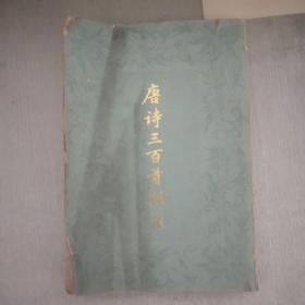 唐诗三百首新注 竖版 一版一印(有折痕黄斑)