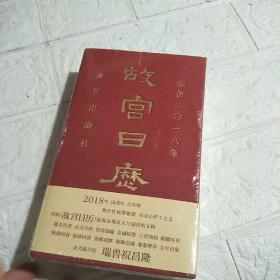 故宫日历2018(中文版) 全新未开封
