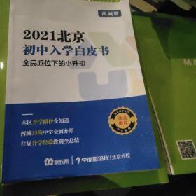2021北京初中入学白皮书 西城册