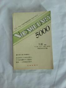 词汇5000