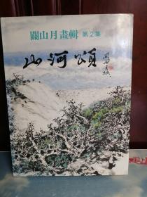 关山月画辑 第2集 山河颂 (精装带书衣)
