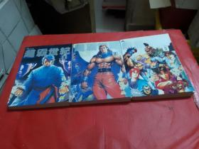 漫画---超霸世界【全三册】