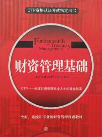 CTP资格认证考试指定用书:财资管理基础