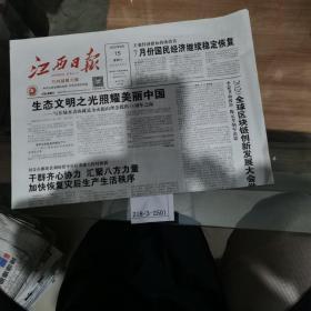 江西日报2020年8月15日。