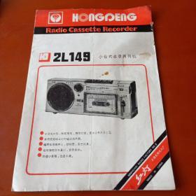红灯牌2L149型小台式收录两用机使用说明书