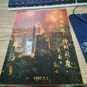 香港回归神州同庆 邮票折页