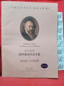 勃拉姆斯钢琴独奏作品全集(Ⅰ):奏鸣曲与变奏曲集