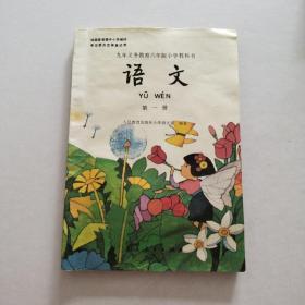 语文 第一册 (九年义务教育六年制小学教科书)