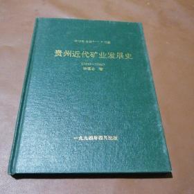 贵州近代矿业发展史 未翻阅