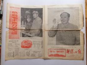 新保山报 1970年5月1日