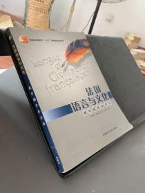 法国语言与文化:法国语言与文化:教学辅导参考书