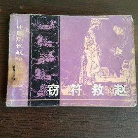 连环画 窃符救赵 (中国历代战争故事画丛)