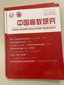 中国高教研究2021年第9期