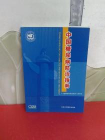 中国糖尿病防治指南【品佳】