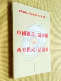 谁是驱动人类命运演进的未来力量:中国模式+话语权vs西方模式+话语权