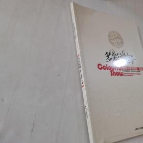 多彩演义 : 贵阳市优秀旅游商品集锦