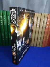 Ender's Game (Ender's Saga, Book 1)[安德系列1:安德的游戏]