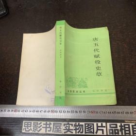唐五代赋役史草(中华历史丛书)一版一印