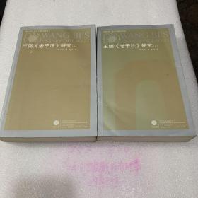 王弼《老子注》研究(上下两册)
