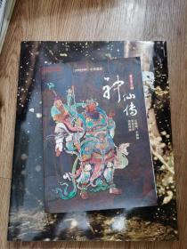 最美中国文化4-神仙传