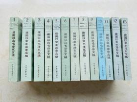 建国以来毛泽东文稿 (13册全)平装,非精装!
