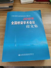 中国公路学会桥梁和结构工程分会2018年全国桥梁学术会议论文集