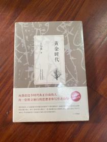 王小波:黄金时代(2014版)