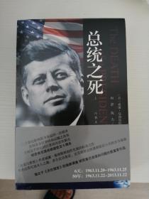 总统之死(上下册)