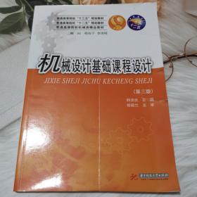 机械设计基础课程设计(第三版)