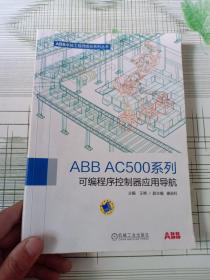 ABB AC500系列可编程序控制器应用导航