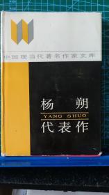 中国当代著名作家文库---杨朔代表作【硬精装】