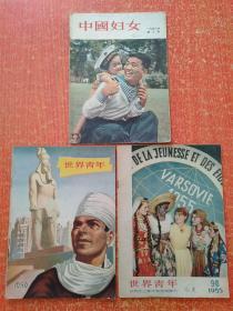 世界青年 1955年第9-10期、1956年第7期 2册合售 另赠1册:中国妇女1956年第8号(缺失2张第7~10页)