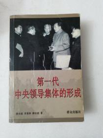 第一代中央领导集体的形成