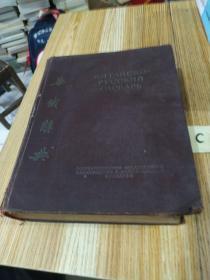 1952年原版精装大厚大16开华俄辞典