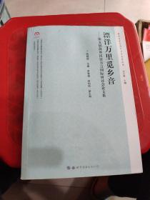 漂洋万里觅乡音——第五届海外汉语方言国际研讨会论文集
