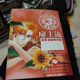 扉主流 第3弹 名家漫画扉页集:由贵香织里原画专辑