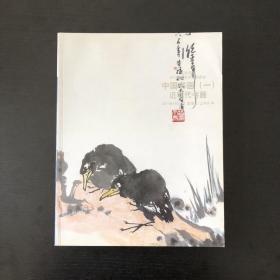 北京容海2011春季艺术品拍卖会 中国书画一 近现代书画